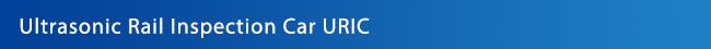 Ultrasonic Rail Inspection Car URIC