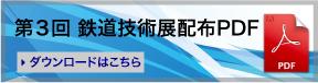 第3回鉄道技術展配布PDF