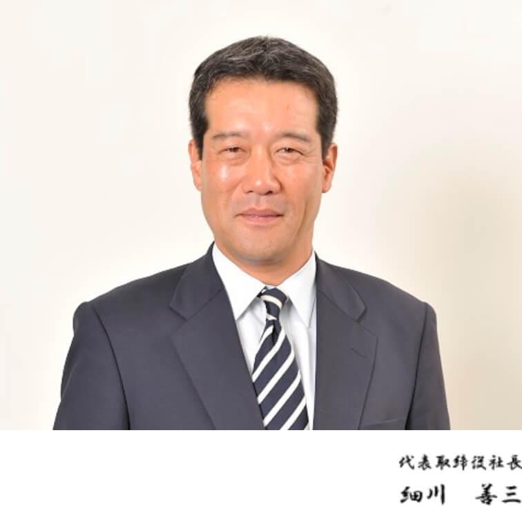 代表取締役社長 細川善三