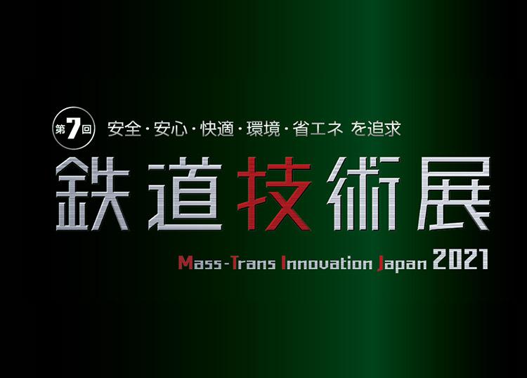 2021年11月24日(水)~26日(金)<br>10:00~17:00 幕張メッセ